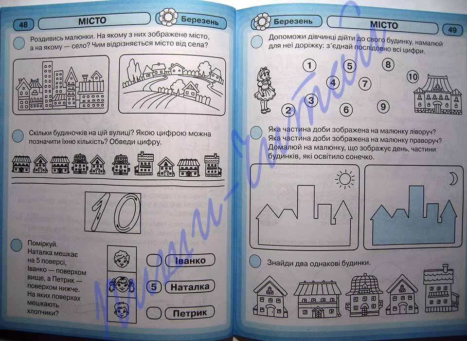 Рабочие Тетради Для Дошкольников 6-7 Лет